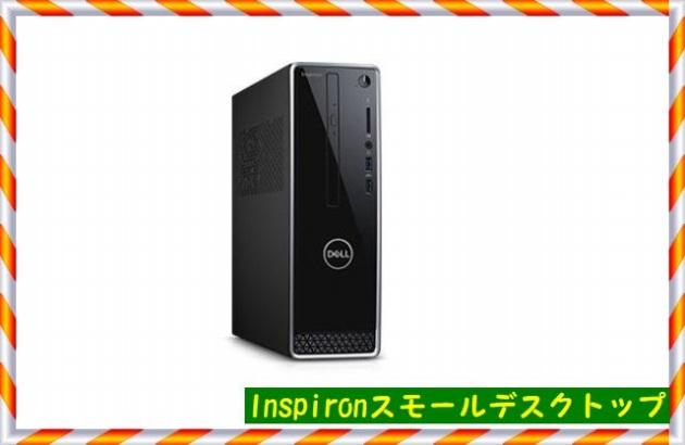 2.Inspironスモールデスクトップ.jpg